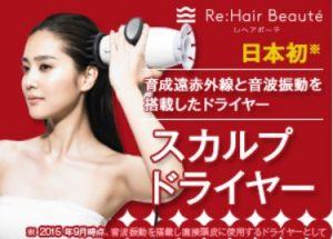 特許取得済みのヤーマン独自技術「美容音波振動」と「遠赤外線」搭載の『スカルプドライヤー』。頭皮・髪・顔の本格エイジングケアを叶える、いままでにないヘアケアブランド「Re: Hair Beaute(レヘアボーテ)」より新登場