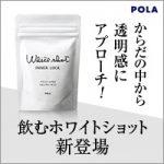 POLA ホワイトショット インナーロック IX
