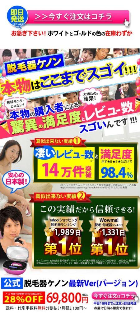 家庭用脱毛器ケノン【最新型CT版】公式販売店。ほぼ全身対応の大満足のセット!しかも送料・代引手数料無料、最短当日発送ですぐ届く!国内だけで80万台の受注の脱毛器!超スピード実感、日本人のお肌のために開発された脱毛器ケノンなら結果も大満足!