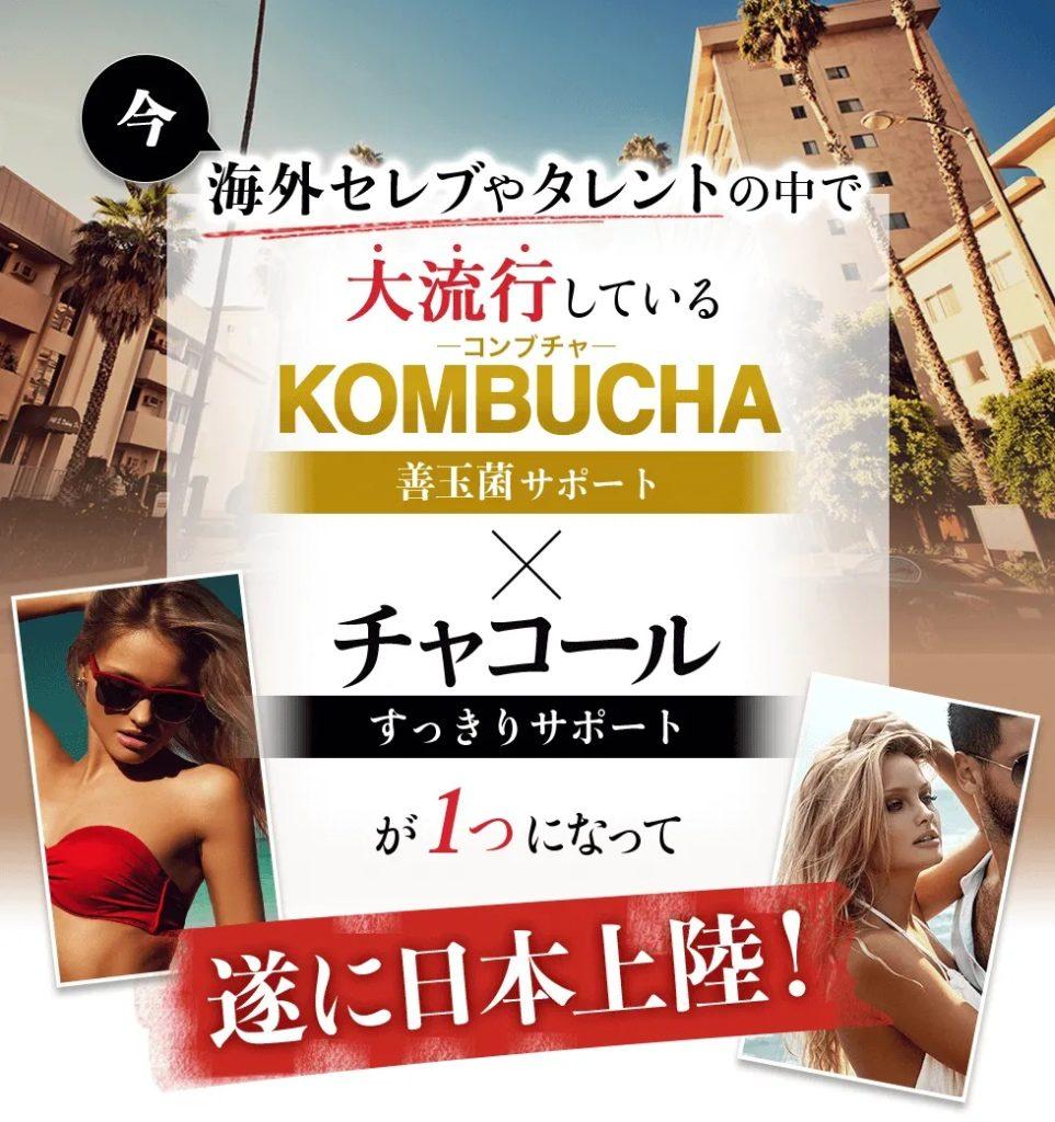 海外で大ブレイク!2代最強クレンズの「KOMBUCHA」×「チャコール」がついにコラボ!