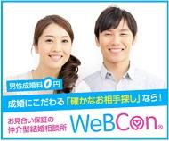 全国対応OKの結婚相談所だから 日本全国に22支店あり、ほぼ全国対応が可能な結婚相談所は、なかなかありません。 お見合い保証ありの仲人型結婚相談所「WeBCon」(ウェブコン)なら「仲人(カウンセラー)」がしっかり婚活のお悩み・相談に乗り、お見合い保証まで提供しています。 ・「どうアプローチしていいのか分からない」「どんな相手がいいのか分からない」と婚活にお悩みの方のお話をお聞きし、その人のお人柄に合うお相手をご紹介致します。 ・事前のお見合いシミュレーションにより安心して、お見合い当日に臨むことができます。成婚への最短距離を目指す結婚相談所です。
