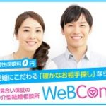 お見合い保証ありの仲人型結婚相談所「WeBCon」(ウェブコン)